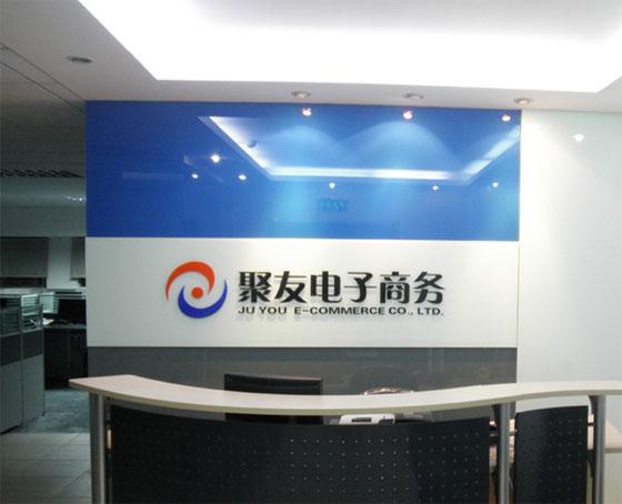 深圳市聚友电子商务有限公司办公室前台